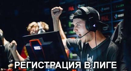 регистрации в лиге Esports Battle